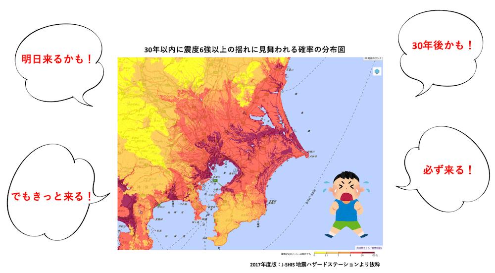 地震が来る可能性のイメージ画像