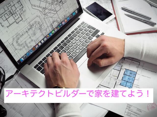 アーキテクトビルダーのブログ画像