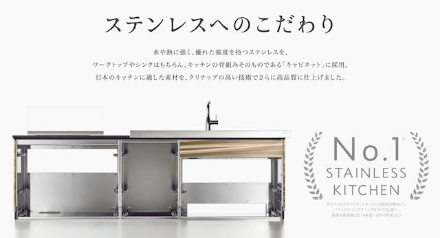 クリナップのシステムキッチン画像
