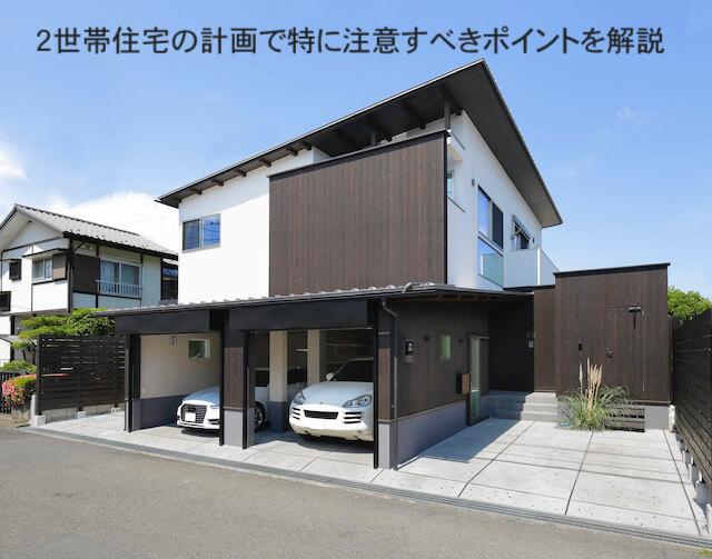 2世帯住宅の画像