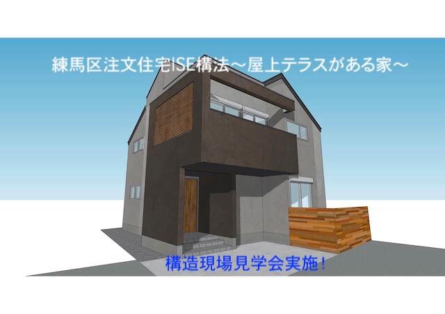 練馬区注文住宅  SE構法の構造現場見学会の画像